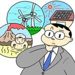 エネルギー管理士とは?エネルギー管理士の仕事
