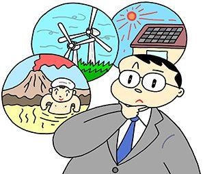 エネルギー管理士が考える