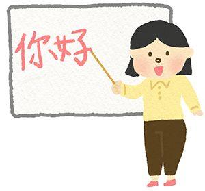 中国語教える人