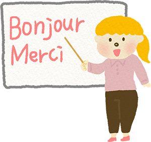 フランス語教える人