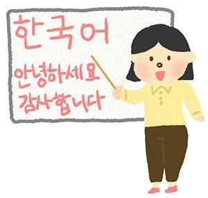 ハングル語を教える人